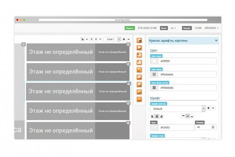 flexyPage web editor for lift displays in russian